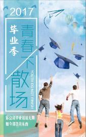 青春毕业纪念册相册同学录