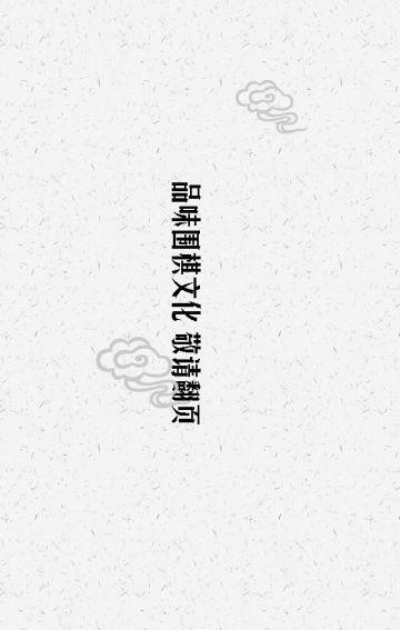 围棋培训班 围棋学校 兴趣班 训练营 中国风招生简介