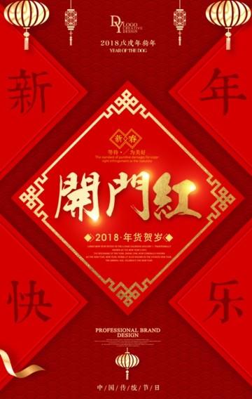2018中国风春节贺卡/企业个人通用/新年祝福春节祝福