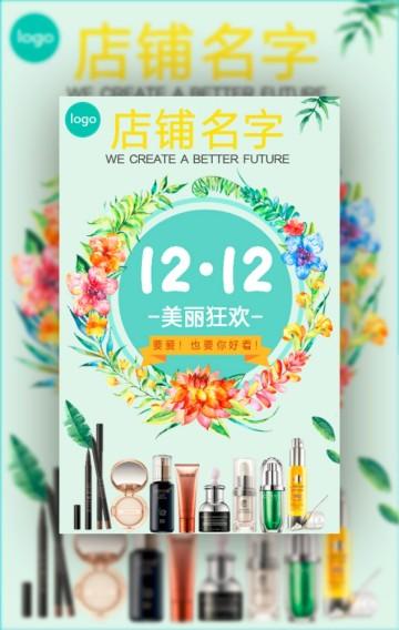 双12美妆护肤优惠秒杀促销活动清新文艺时尚简约风格