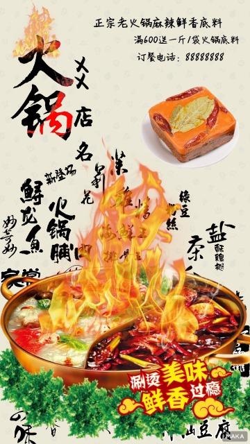 火锅/干锅麻辣宣传