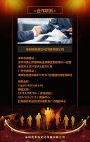 炫酷黑金青春励志校园招聘企业文化品牌宣传