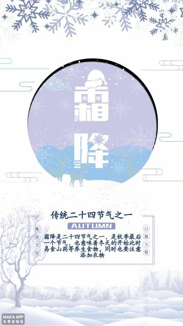 淡紫色文艺霜降节日日签手机海报