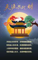清新唯美大气中秋贺卡/中秋祝福贺卡/中秋节祝福贺卡
