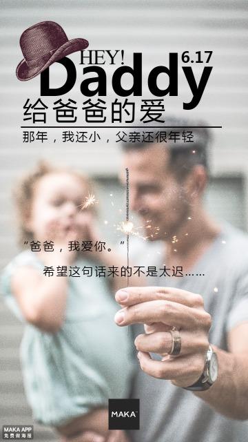 感恩父亲节 祝福/亲情贺卡公益宣传海报扁平文艺小清新