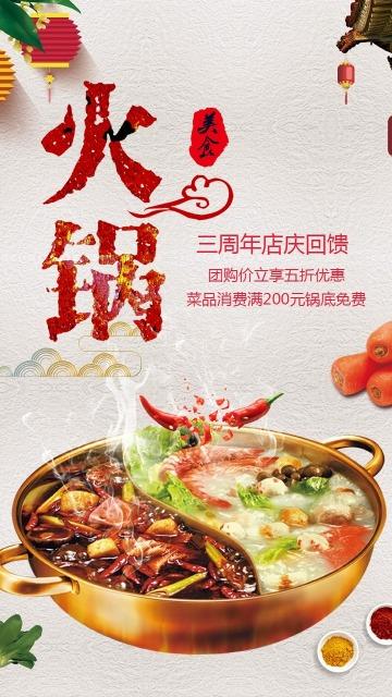 火锅店促销推广活动宣传