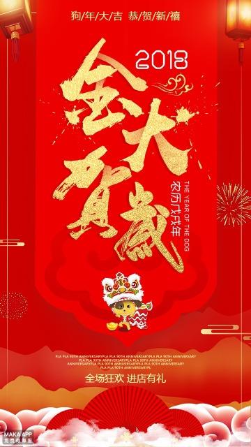 狗年大吉春节挂历风贺岁促销海报