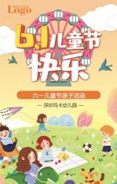 儿童节卡通风格幼儿园亲子活动文艺汇演邀请函H5
