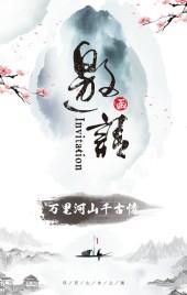 中国风古典江山水墨邀请函