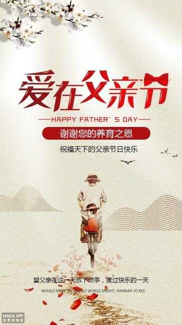 父亲节祝福海报