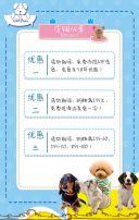 蓝色卡通可爱宠物店宣传H5