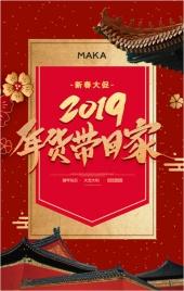 2019最新中国风年货促销活动宣传