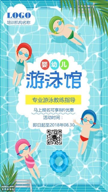 游泳馆游泳班招生游泳班开课招生宣传海报