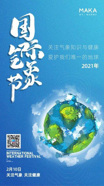 蓝色简约风格国际气象节公益宣传手机海报
