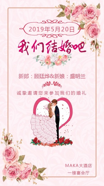 粉色唯美浪漫风温馨婚礼请柬邀请海报
