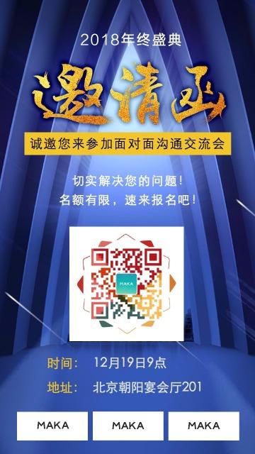 2018年终会议邀请函二维码海报