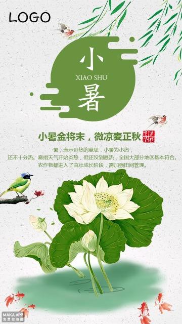 小暑——传统二十四节气之一企业宣传海报