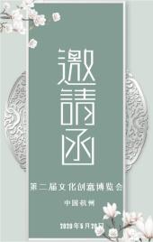 简约中国风企业会议邀请函H5