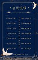 邀请函中国风企业通用会议会展邀请函H5
