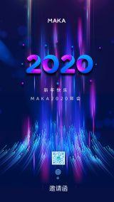 科技线条2020新年年会邀请海报