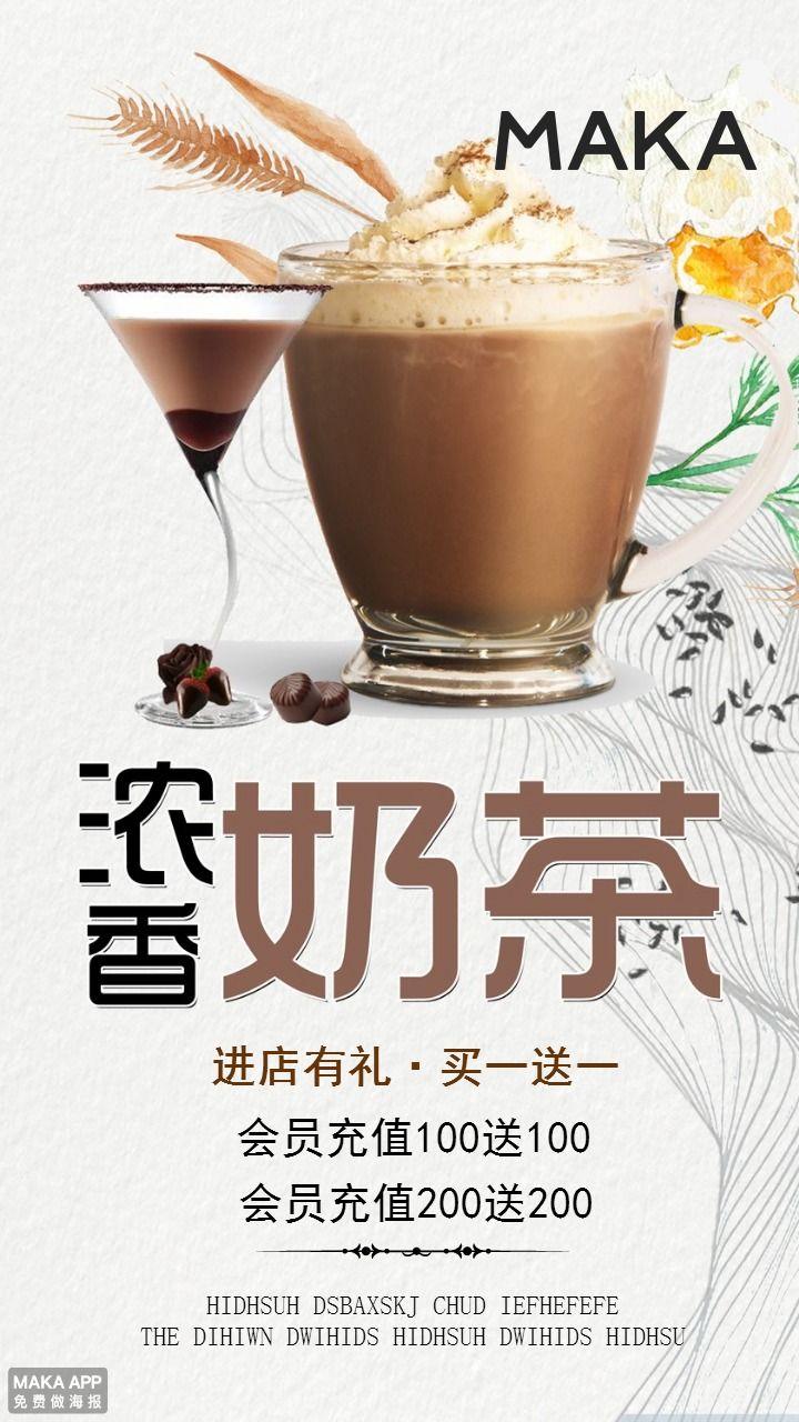 奶茶促销打折海报