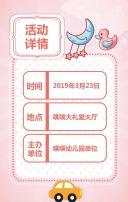 粉色可爱幼儿园讲座邀请函翻页H5