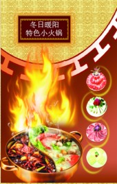火锅宣传/重庆火锅/火锅店开业酬宾/麻辣火锅/开业/麻辣/川味/微火锅