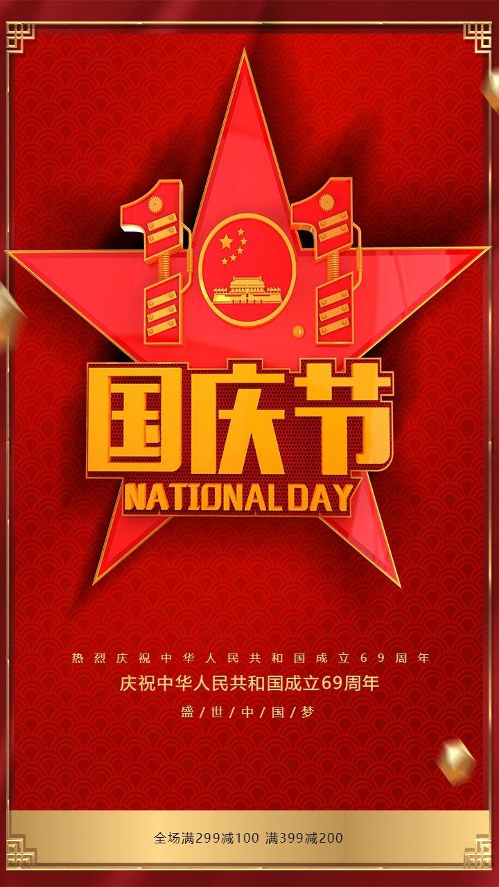 渲染金属国庆节海报
