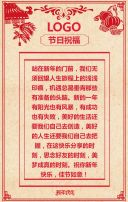 2018新年大促,红色 元旦 活动促销 产品促销