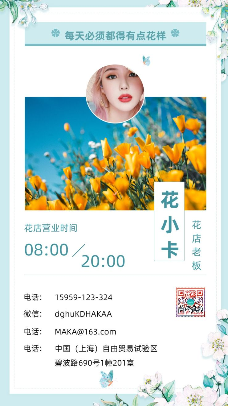 清新文艺简约风花店个人名片宣传推广海报
