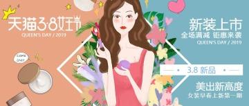 妇女节卡通风电商微商产品促销公众号封面大图