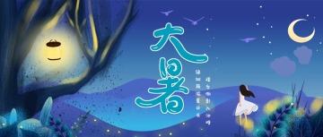 卡通手绘文艺清新蓝色大暑文化宣传微信公众号封面--头条