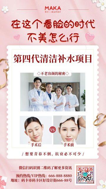 粉色美容美业美发美体项目介绍宣传海报