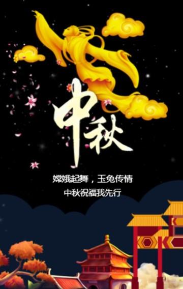 中秋节祝福贺卡中秋佳节祝福