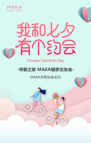 小清新七夕情人节相亲交友配对一日cp活动邀请函通用H5模板