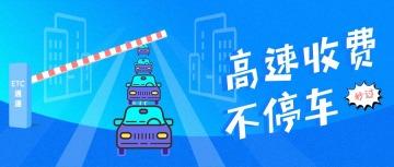 智能etc朋友圈首页banner科技扁平化过高速不停车