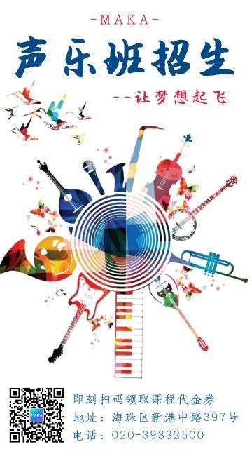 声乐音乐乐器班艺考辅导班招生培训简约大气宣传推广通用海报