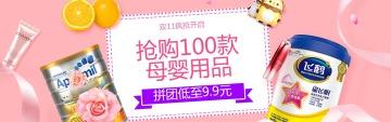 时尚简约母婴用品电商banner图