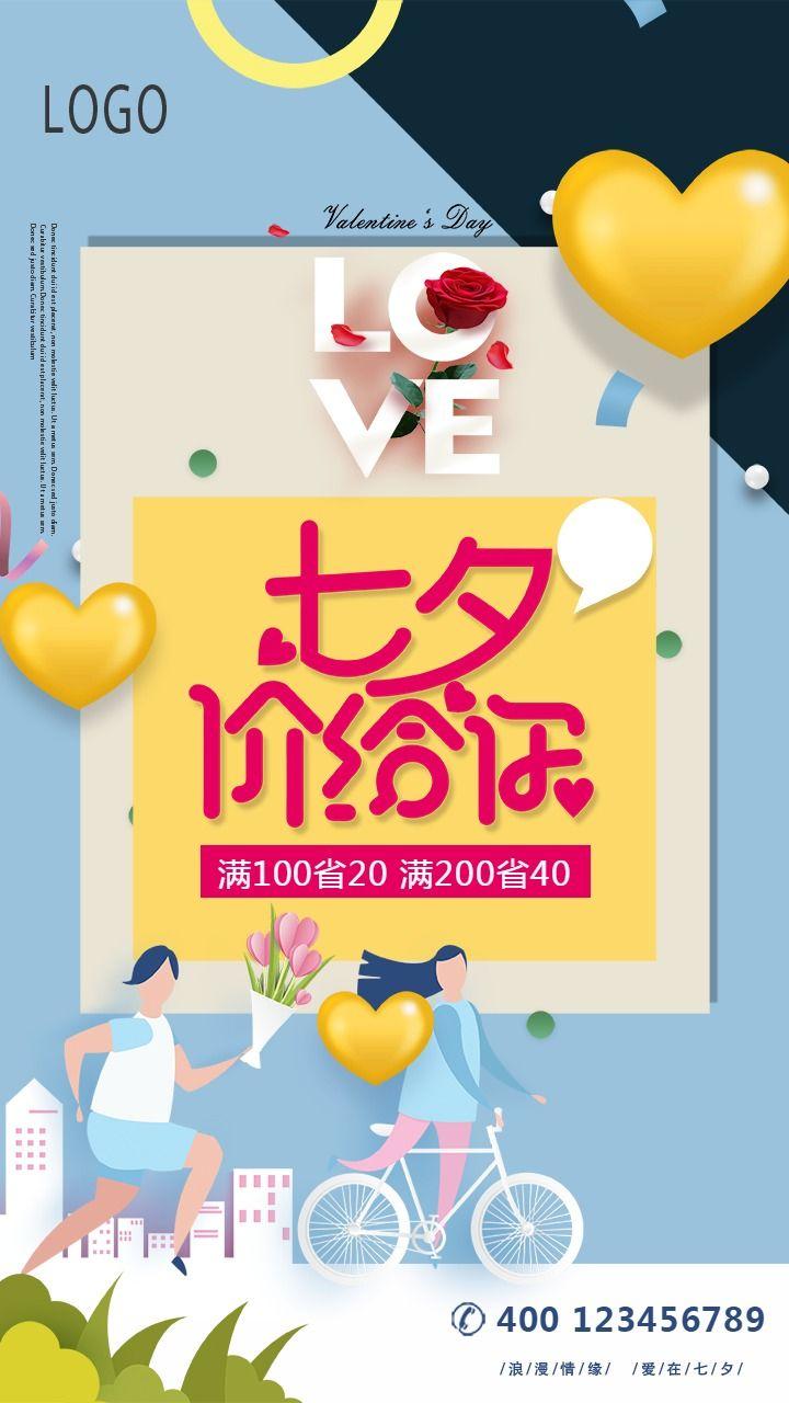 【七夕情人节19】七夕唯美浪漫活动宣传促销通用海报