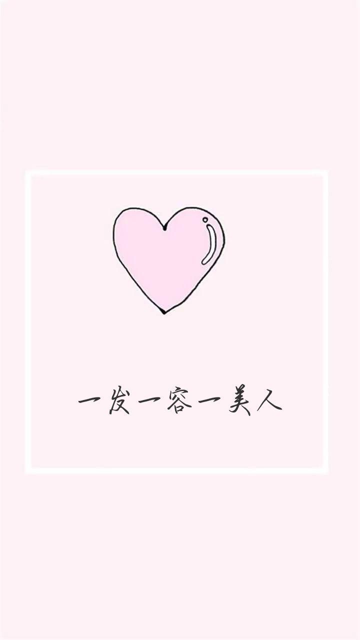 粉色简约风美容美发美体美业聊天背景