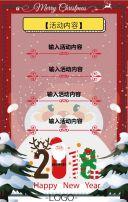 圣诞节元旦节年终促销/年终钜惠活动/商家店铺均可通用