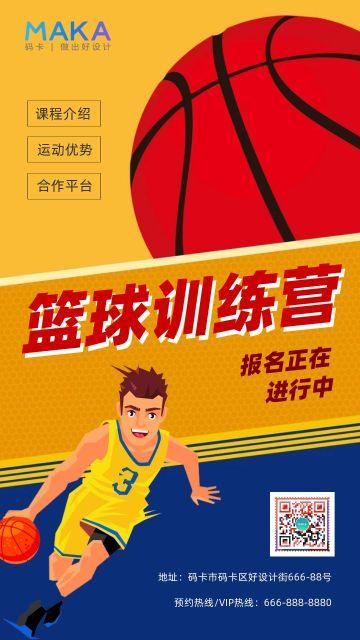 黄色简约扁平卡通篮球招生宣传海报