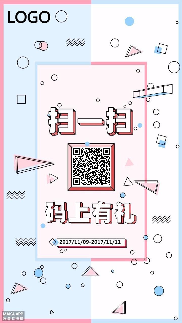 蓝粉简约微信扫二维码促销活动海报