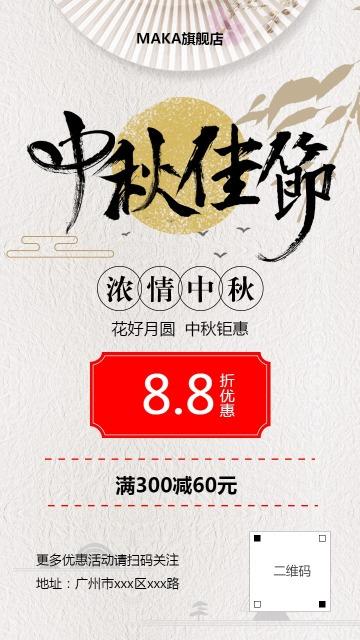 中秋节促销海报中秋钜惠中秋活动促销