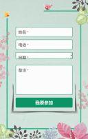 绿色文艺企业邀请函翻页H5