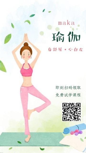 【2】瑜伽馆活动宣传招生训练推广清新卡通海报-浅浅设计
