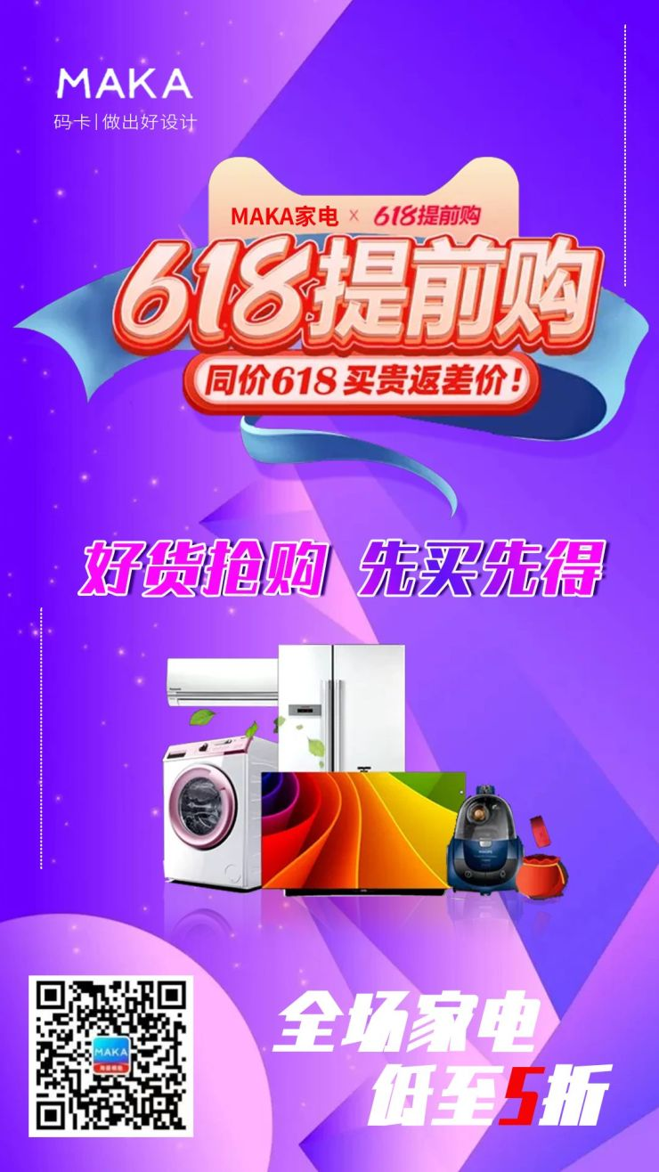 紫色炫酷618家电促销
