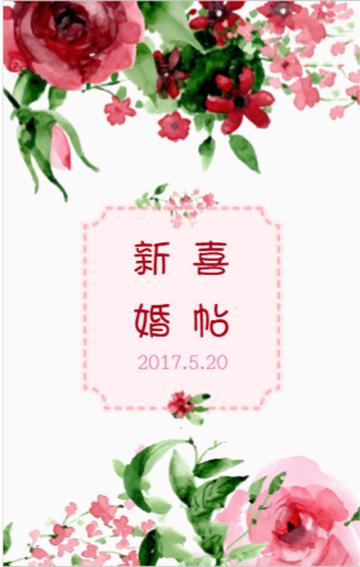 水彩花卉浪漫婚礼请柬