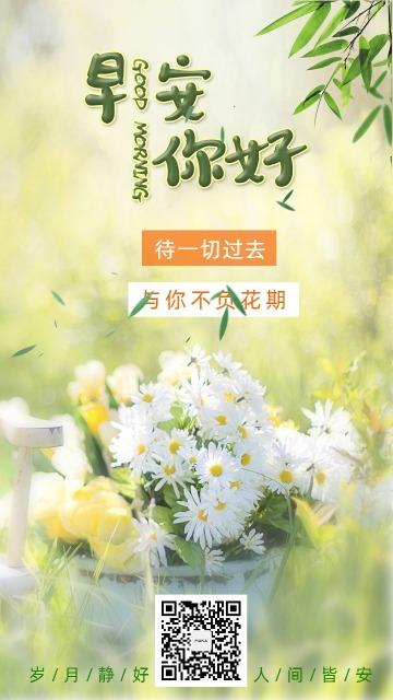 早安清新绿色简约文艺日签疫情问候海报