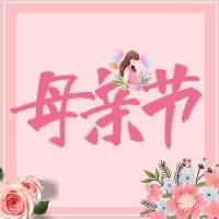 粉色简约清新母亲节公众号次图